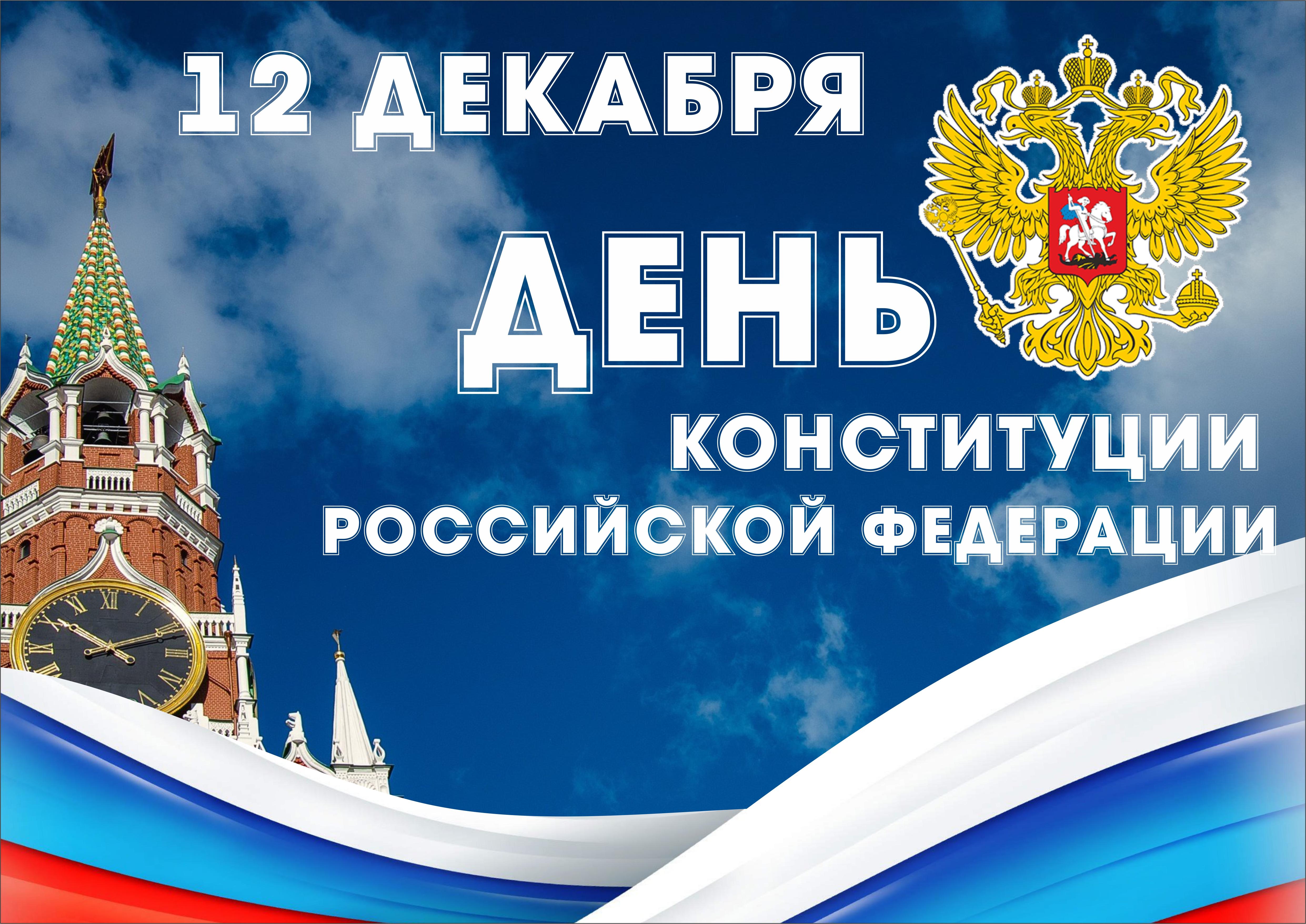 поначалу поздравление к дню конституции россии подходит