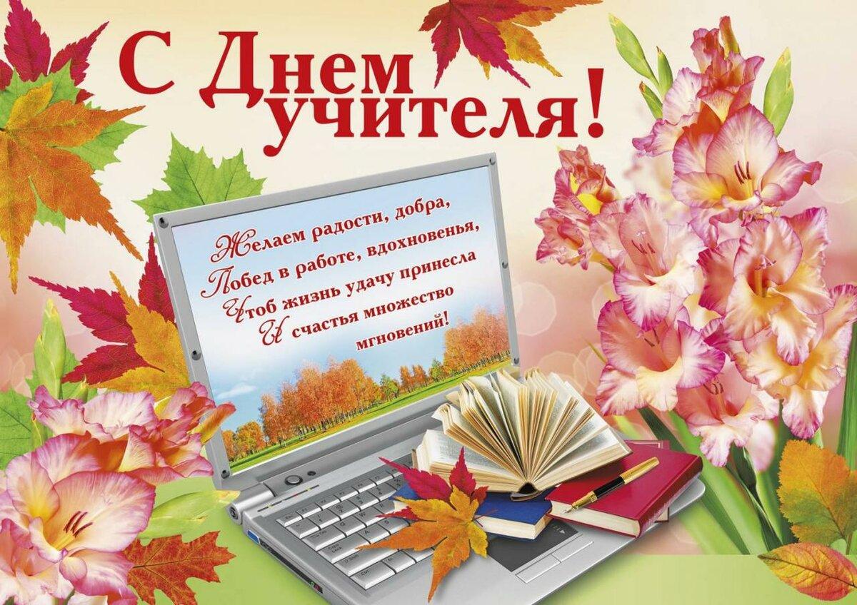 Открытки к празднику день учителя