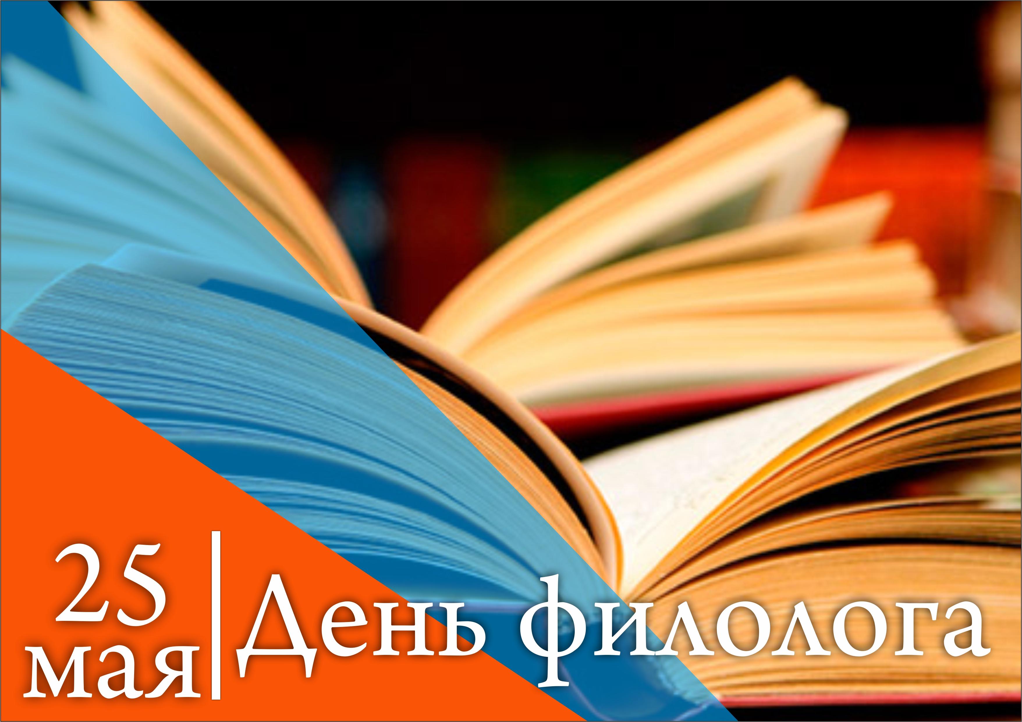 Картинки по запросу День филолога